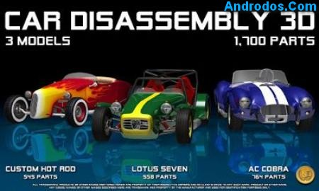 Скачать Car Disassembly 3D андроид