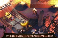 Скачать Dungeon Hunter 4 для андроид
