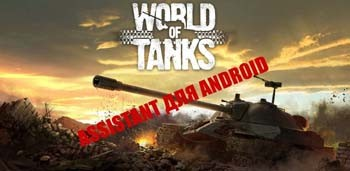 Скачать World of Tanks Assistant на андроид